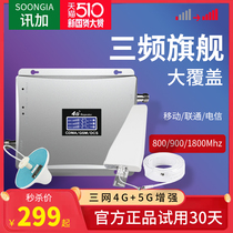 Mobile phone signal amplification enhanced receiver 4G three networks in one to strengthen the expansion of mobile Unicom telecommunications home room