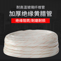 Yellow wax pipe insulation sleeve whole roll continuous 8 10 12 14 16 18 20mm thickened high temperature yellow wax pipe