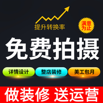 Taobao shop decoration home page main figure baby details page design shop posters set to produce graphic art monthly