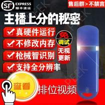 CF-driven self-scanning usb cross-fire line drive self-scanning cfusb hardware chip external device host pressure gun macro mouse