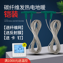 Electric geothermal carbon fiber heating cable wire wire armored home breeding complete set of equipment system installation intelligent type