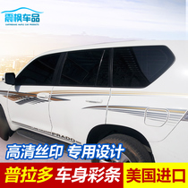 Applicable to Prado body color stripe car sticker 10-20 new overbearing body latte large letter modification