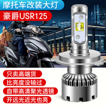 Applicable to Haojugu USR125 Suzuki pedal motorcycle LED headlight H4 far and near integration with lens refit super bright