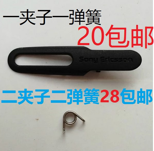 Baoyou new Sony / Sony Ericsson mw600 clip / back clip battery spring case parts maintenance service