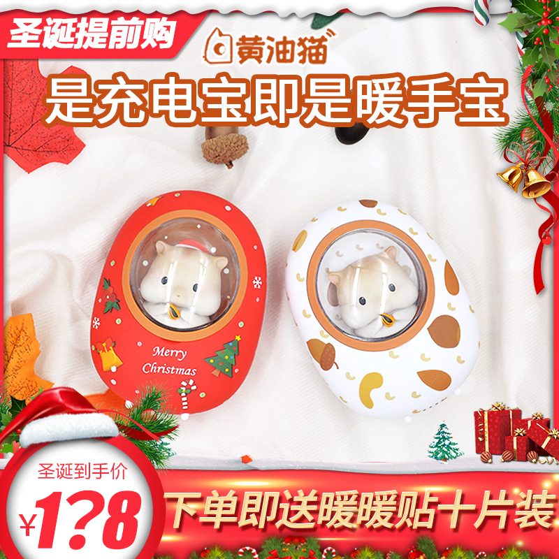 Space capsule warm hand treasure mobile charge two-in-one two-in-two mini cute portable carry-on small red 2020 winter