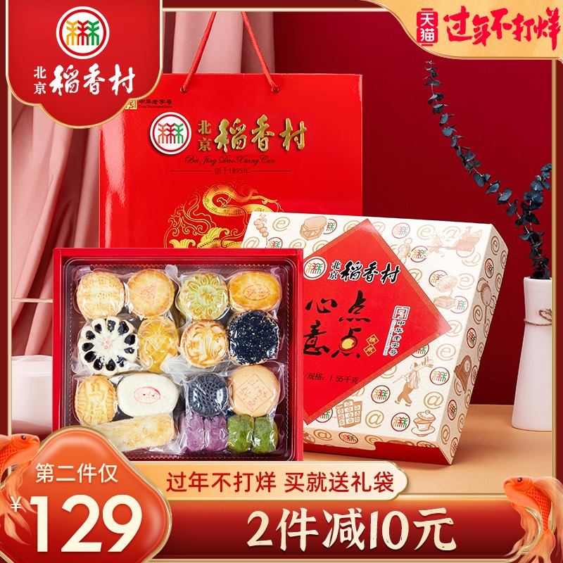 Sanyu Beijing rice incense village traditional pastry gift box annual gift high-end Beijing eight-piece snack specialty snacks