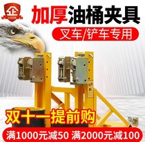 Double-slot oil drum clamp sub-stack high machine heavy-duty double oil barrel fixture loading and unloading handling hawker grip barrel oil