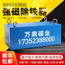 强磁吸铁器悬挂式吸铁石输送带强磁除铁器工业长方形高强力永磁铁