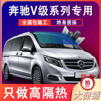 Mercedes-Benz V class car film full car film solar insulation explosion-proof front window privacy sunscreen film
