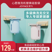 Juefei wish special replaceable silicone bag underwear washing machine automatic high temperature cooking and washing