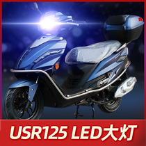 Suitable for Haojue USR125 scooter LED headlight modification accessories Lens far and near light integrated car bulb