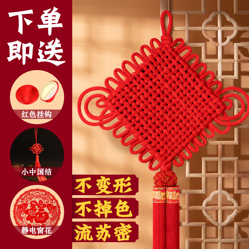 Spring Festival Chinese knot decoration new room living room large New Year decoration 闢 town house joe move safely to make money high-end