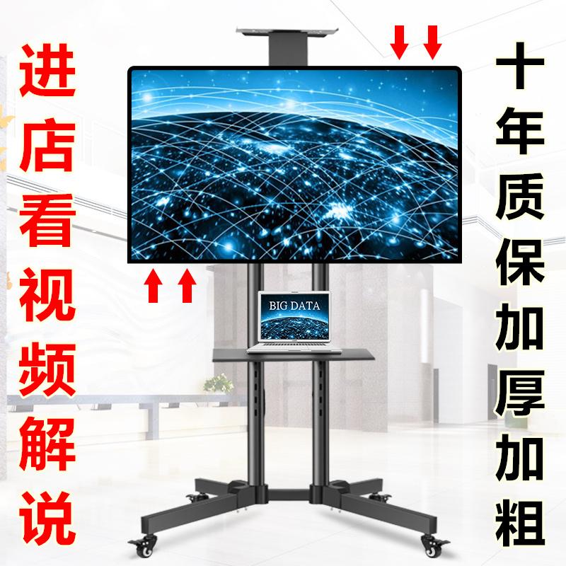 Le tout-en-un TV amovible du sol au plafond stand 32435560 pouces tout-en-un affichage cintre vertical
