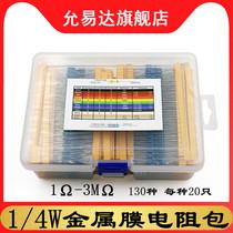 130种 2600只 1 4W金属膜电阻包 元件包 0.25W全系列阻值(盒装)