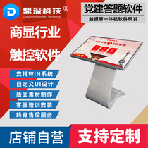 Answer software Smart Party building integrity knowledge education interactive answer system community street touch all-in-one machine display garbage classification electronic publicity display answer software