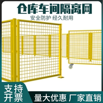 Warehouse workshop isolation network factory equipment safety protection net foundation pit wellhead moving barbed wire fence