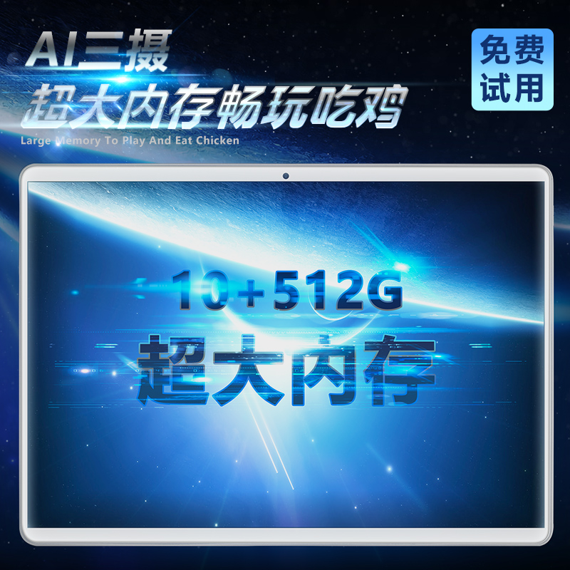 The first Samsung official authentic 2020 new tablet 12-inch Android mobile phone 2-in-1 full Netcom 5G learning machine dedicated student game for Xiaomi Huawei ipad glory
