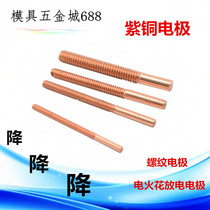 Red copper threaded electrode Copper electrode Red copper-toothed copper male tooth tap discharge spark electrode M2-M24b