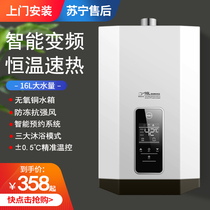 Japan Cherry Blossom household gas water heater gas transient heat-type strong displacement type temperature 12 liter liquefied gas inverter