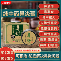 Special rhinitis cream Miao Jia rhinitis cream Goose does not eat grass to cure rhinitis to cure root turbinate hypertrophy Goose rhinitis tablets