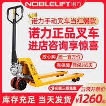 Nori forklift hand truck Hydraulic small 1 ton 2 tons ground cattle pallet truck Forklift hand truck cart 3 tons