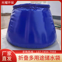 Water bag Water tank Large capacity water storage wear-resistant thickened folding drought-resistant outdoor environmental protection software round table household water storage bag