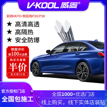 Weigu vk70 car film Full car film Window glass explosion-proof front and rear windshield sun privacy heat insulation sunscreen film