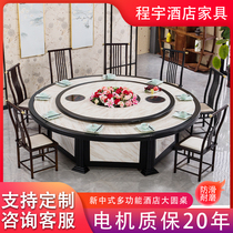 Hotel dining table Electric large round table Dining table 15 people 20 people custom automatic turntable Hotel box Hot pot large round table