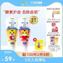 Japan imported Lion King childrens toothpaste enzyme fluorine-containing baby clever tiger tooth cream care for solid teeth baby 2