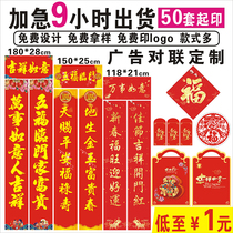 2021 Year of the Ox to the United custom Spring Festival custom-made New Year's Blessing Gift Pack New Year hanging joint enterprise advertising logo
