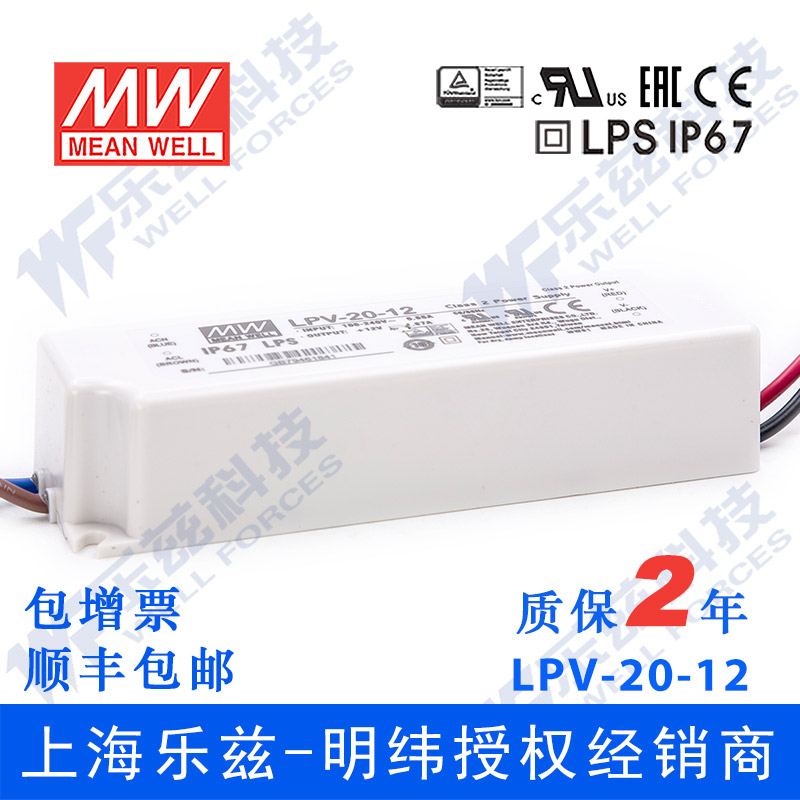 LPV-20-12 Taiwan Mingwei 20W 12V Waterproof LED Power Supply 1.67A Regulated Lighting Lamp with Lightbox Lighting