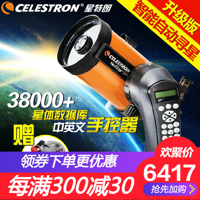Skywatcher, American star Trang NexStar 5SE automatic star tracking tracing telescope large diameter intelligent Chinese and English
