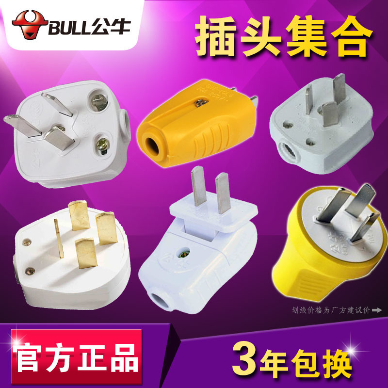 Bull plug household 10A/16A three feet 2 angle three hole industrial plug socket air conditioning wiring power plug
