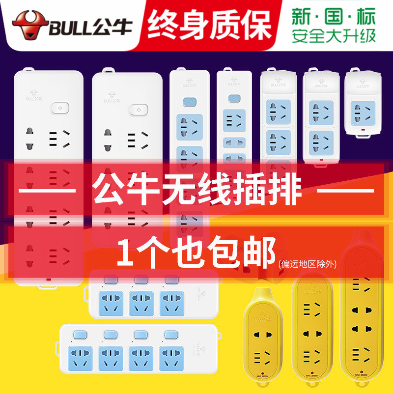 Bull socket wireless plug without line patch panel plug-in multi-function universal panel porous authentic home board