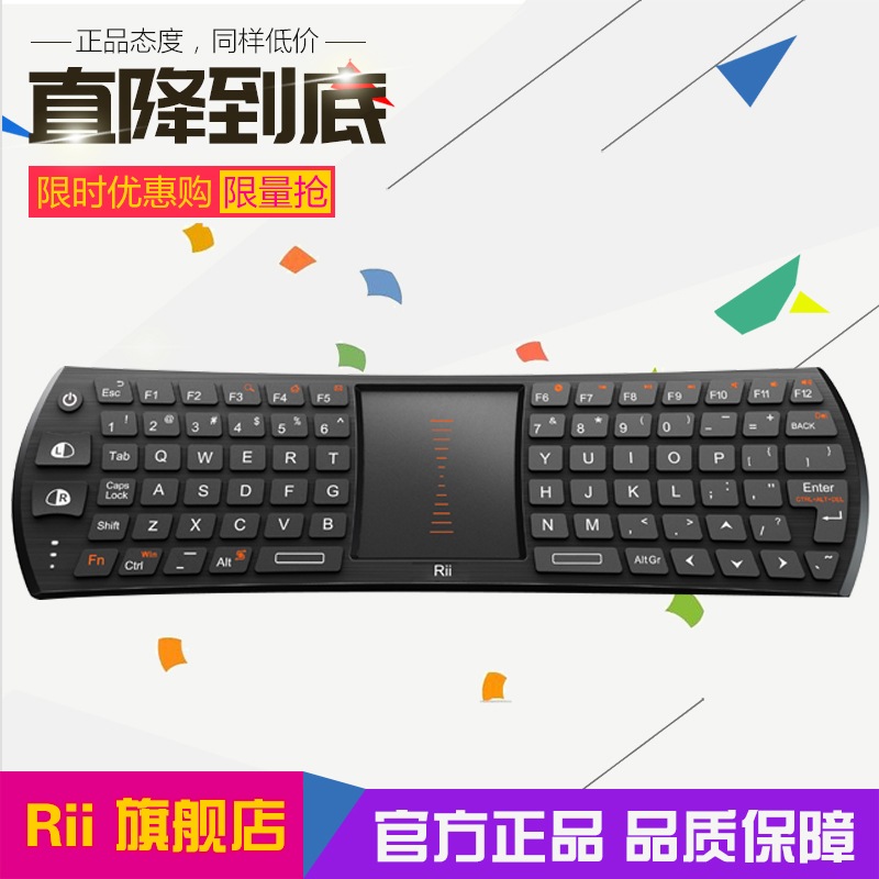 Rii i24 wireless mini mouse and keyboard keyboard six-axis air flying remote control box TV computer
