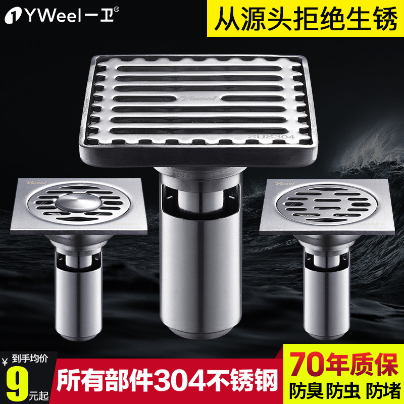 Floor leak deodorizer stainless steel 304 toilet washing machine shower room core toilet sewer cover bathroom artifact