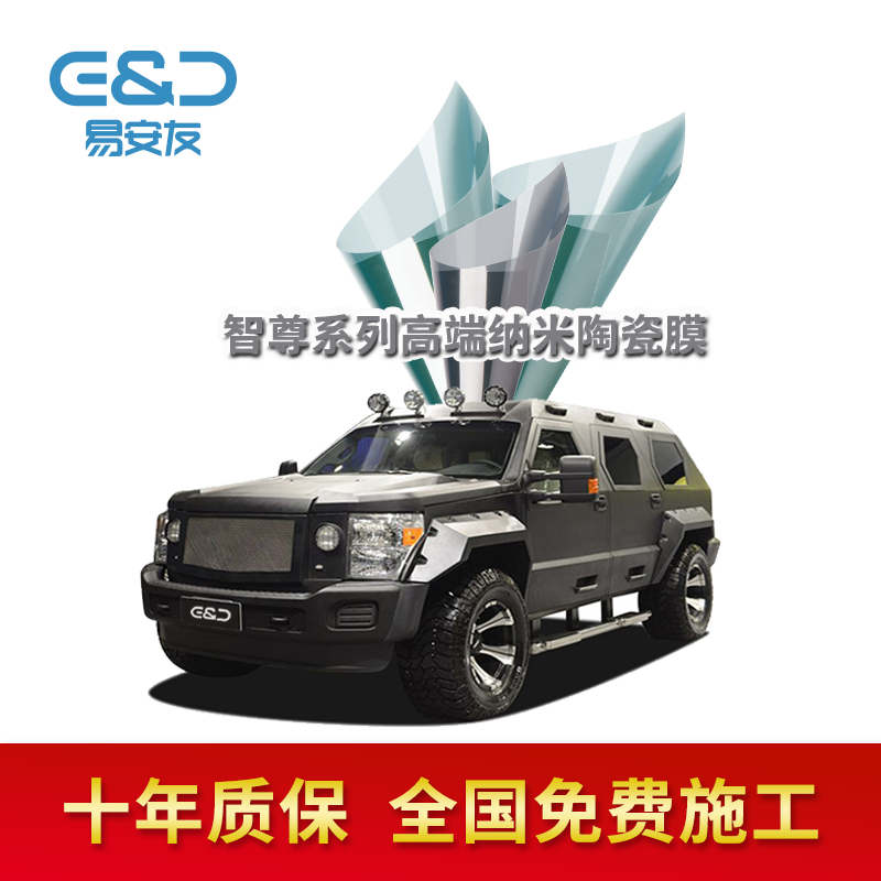Zhizun series E& U Yi'anyou automobile thermal insulation ceramic film explosion-proof front and rear shield