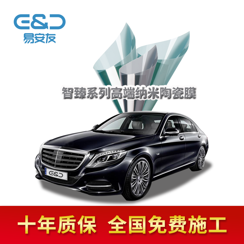 Zhizhen Series E& U Yi'anyou Automotive Thermal Insulation Ceramic Film Explosion-proof Front and Back Shield Full Vehicle