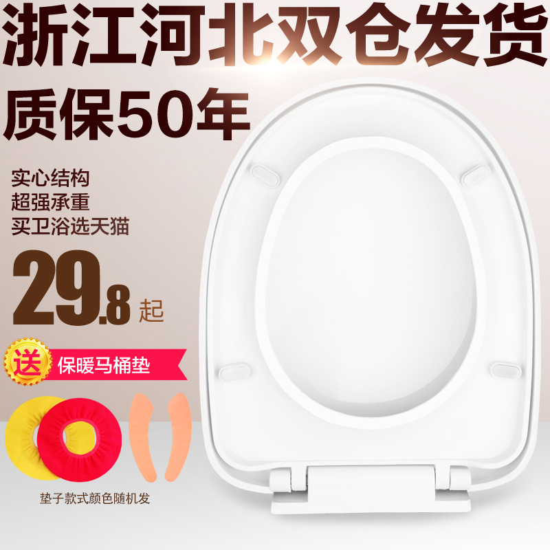 Common Thickened Seat Toilet Cover for Moving Toilet Cover Accessories for Slow Lower Toilet Cover