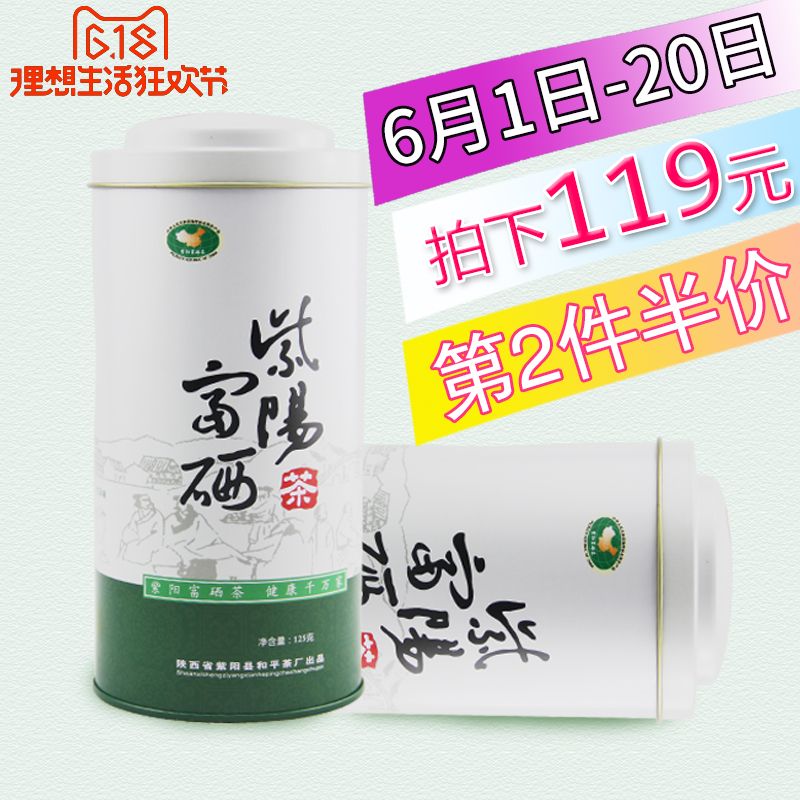 Peace Tea Industry 2019 New Tea Ziyang Green Tea Special Purple Yang Selenium-enriched Tea Green Vegetable Tea Green Tea Special Purple Tea Green Tea