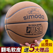 Authentic basketball outdoor cement fur leather texture of leather feel to wear leather match Lanqiu No. 7