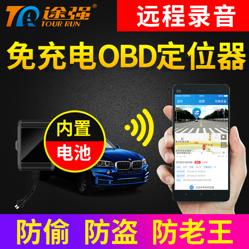 Tuqiang GPS positioning tracker obd mini car remote listening recording tracker free installation free charging