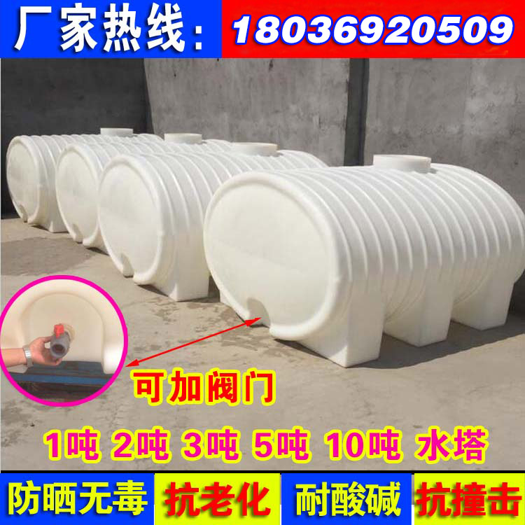 Special Thickened Plastic Horizontal Water Tower Tank Car Load 1 Ton, 2.5 Ton, 3 Ton, 5 Ton, 10 Ton Tank Tank Drum