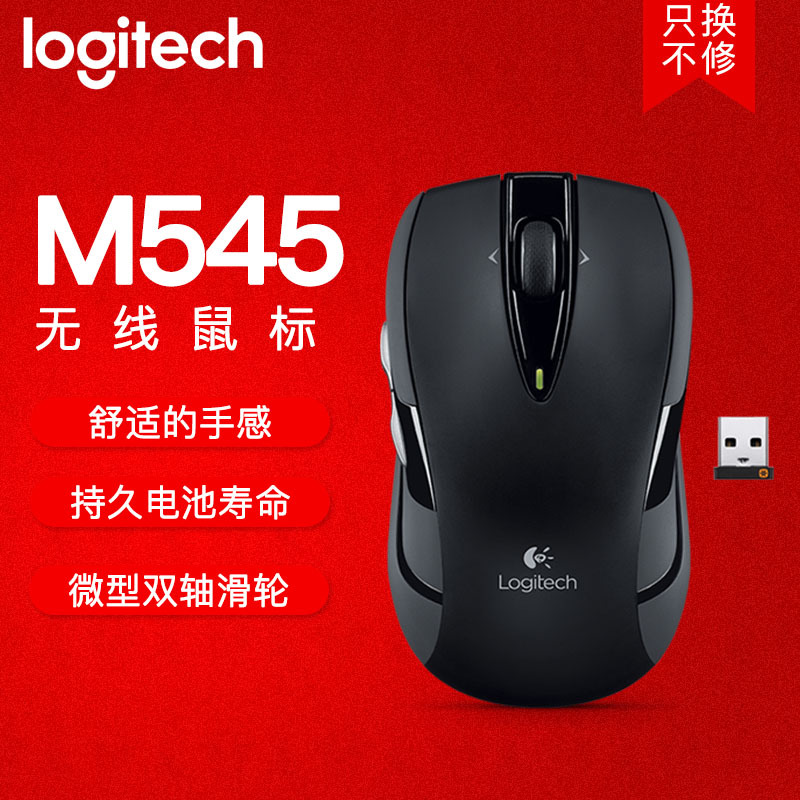 Logitech M545 Wireless Laser Mouse Supports Win8 Elite Laptop Office Home