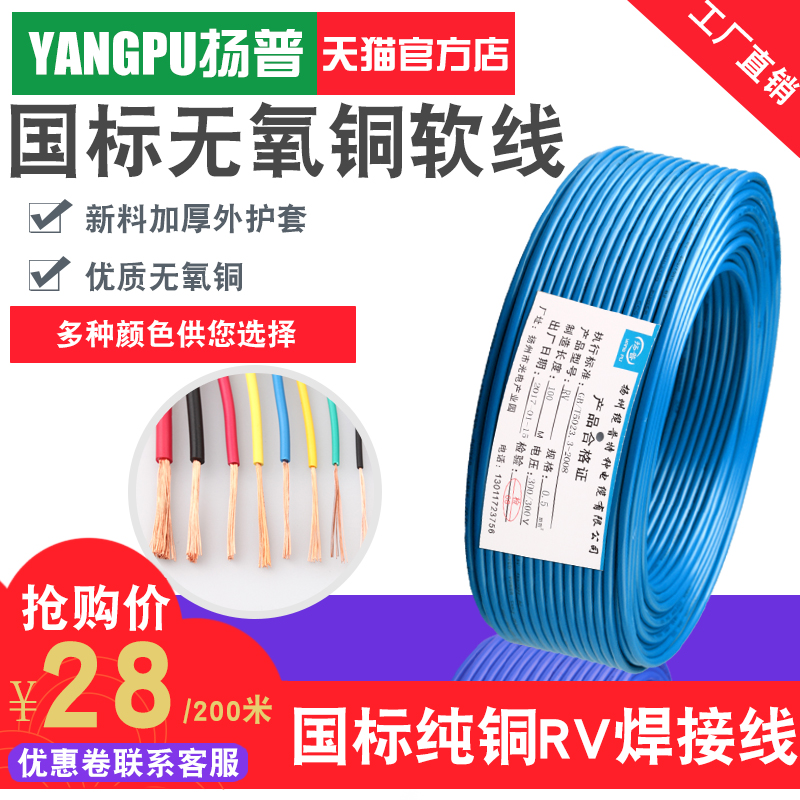 National Standard RV0.120.20.30.50.75 Square All-copper Electronically Welded Wire Single Core Cable Soft Wire