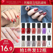 12 bottles of net red nail polish suit armor combination 12 color durable waterproof peeling, non-toxic tear fast dry girl not