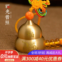 Cucurbit copper bell copper bell Pendant Fengshui copper bell shop anti-theft bell household Pendant