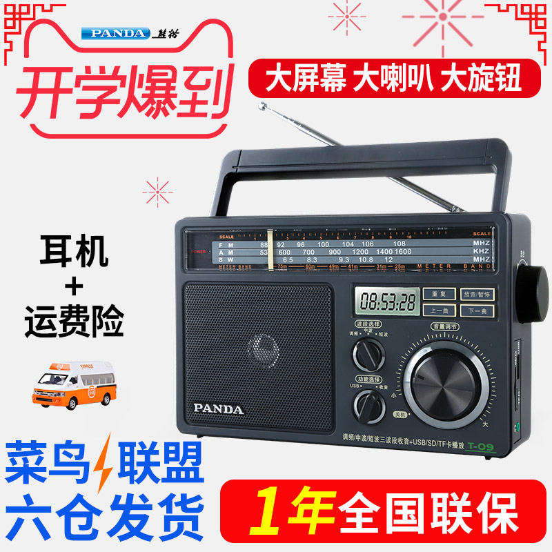 PANDA/ Panda T-09 Full Band Radio Old Man Portable Desktop Semiconductor Card Radio Recording