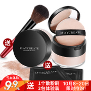 Buy a send three powder powder powder 15g lasting Concealer strong white powder oil control powder genuine