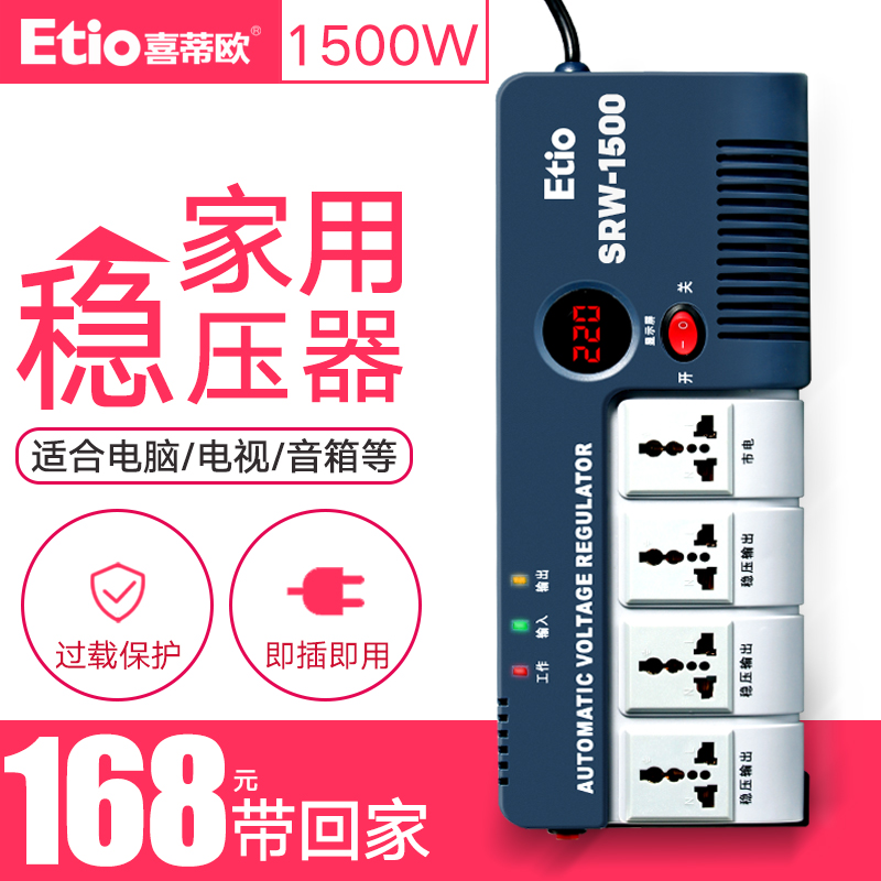 Regulator 220v automatic household 1500w computer TV refrigerator wall-mounted furnace AC power regulator